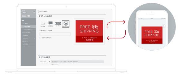 Web接客ツールFLIPDESKタグ設置だけの簡単導入_アクション設定画面_AI・人工知能製品ソリューション