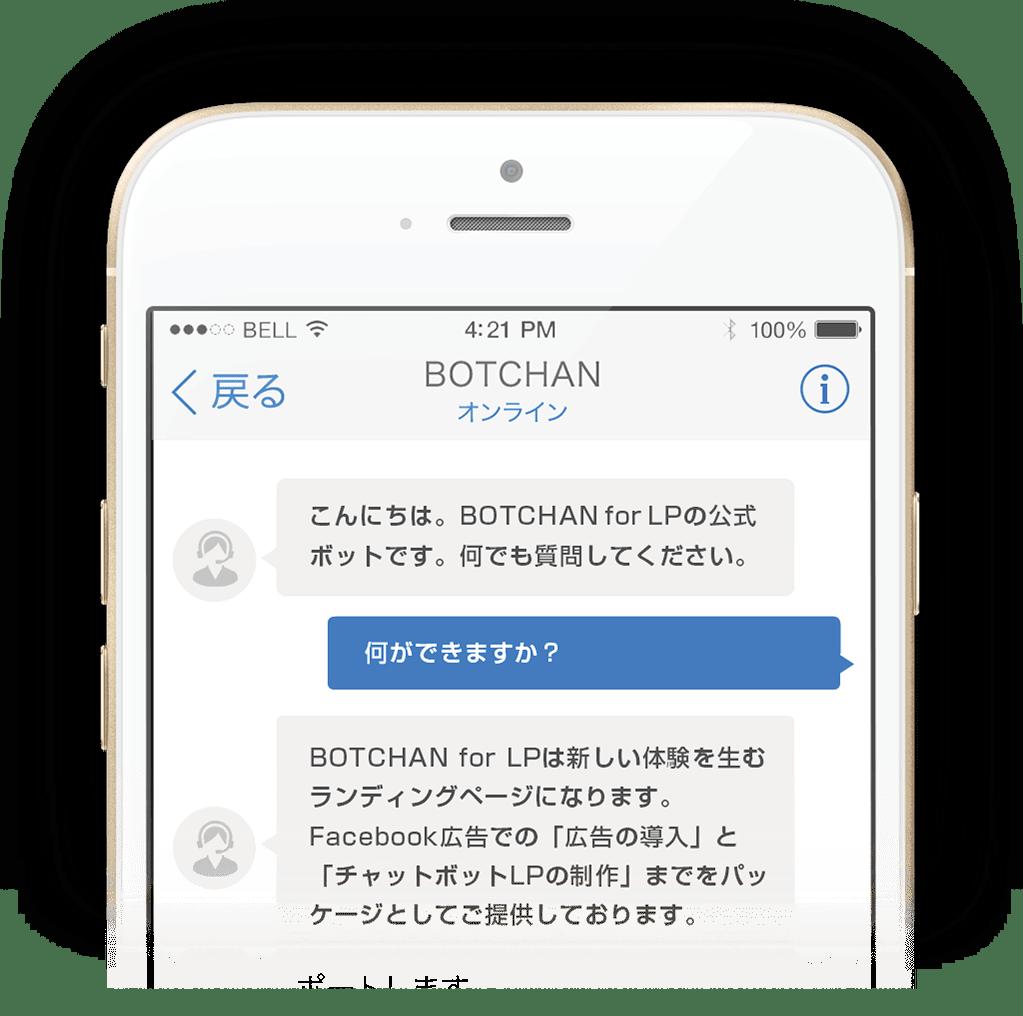 チャットボットBOTCHAN for LPの機能-AI・人工知能製品ソリューション