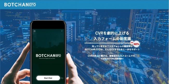 チャットボット「BOTCHAN EFO」CVRを劇的に上げる入力フォームの新常識_AI・人工知能製品ソリューション