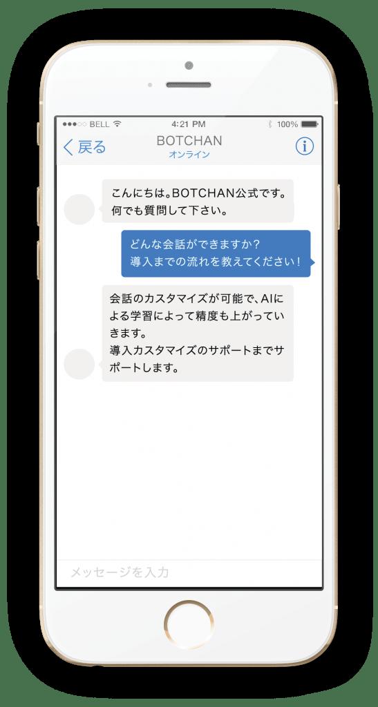 チャットボット「BOTCHAN」操作画面_AI・人工知能製品ソリューション
