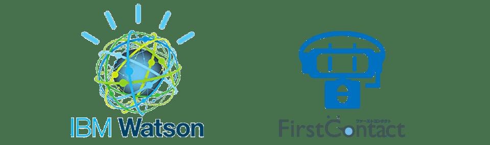 AIを搭載した接客・追客型チャットボット・Webチャット(IBM Watsonを採用)_AI・人工知能製品ソリューション