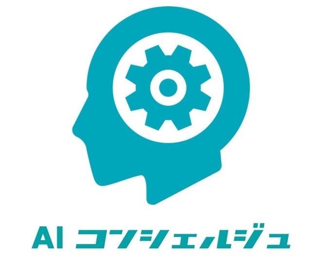 チャットボット「AIコンシェルジュ」の導入事例をご紹介_AI・人工知能製品ソリューション