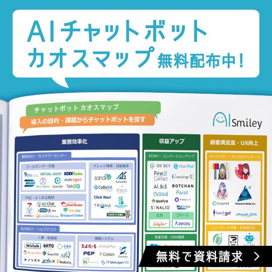 AIチャットボットカオスマップ無料配布中!