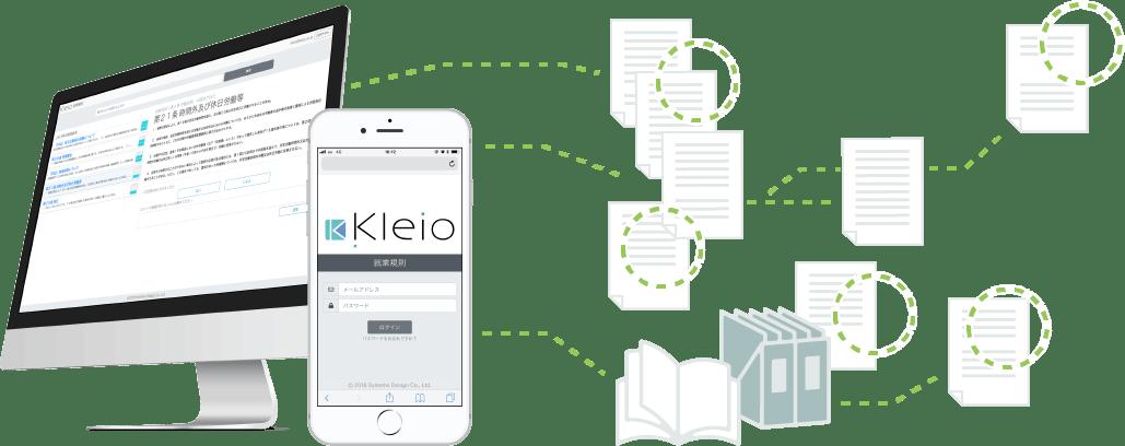 チャットボット「Kleioナレッジサーチ」 ナレッジAIを短期・低価格のPoCで体験!_AI・人工知能製品ソリューション