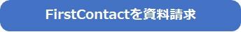 フリープラン・無料トライアルが可能なチャットボット「FirstContact」を資料請求