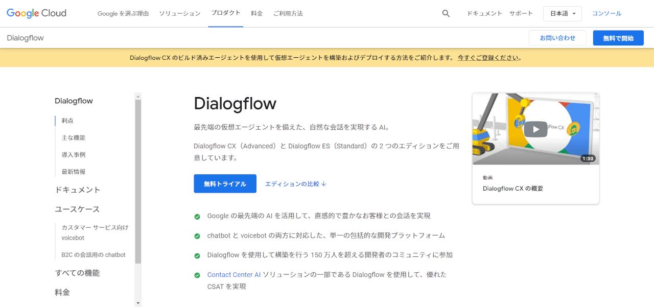・Dialogflow(Google Cloud)