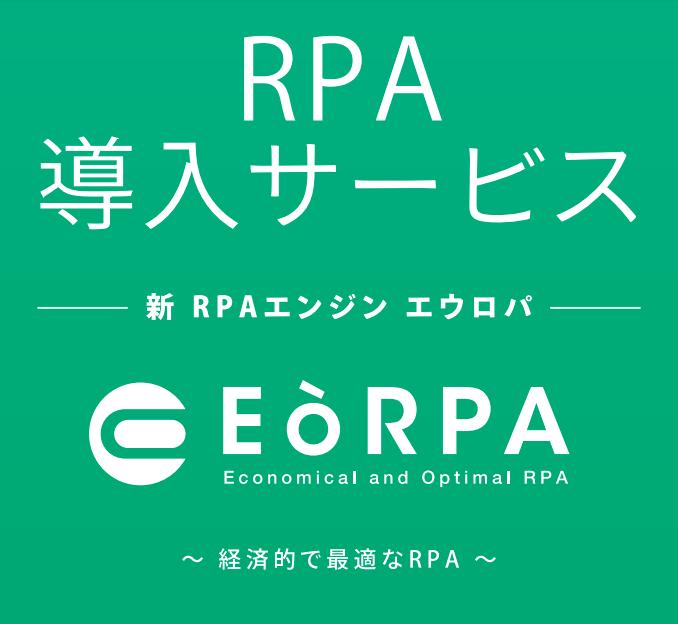 RPA導入サービス-新RPAエンジンエウロパ-経済的で最適なRPA|チャットボットやWeb接客・RPA等のAI・人口知能製品・サービスの比較・検索・資料請求メディア