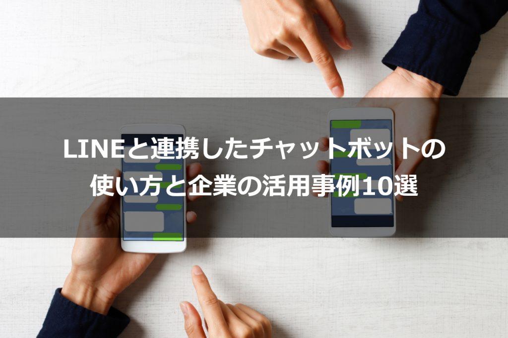 LINEと連携したチャットボットの使い方と企業の活用事例10選