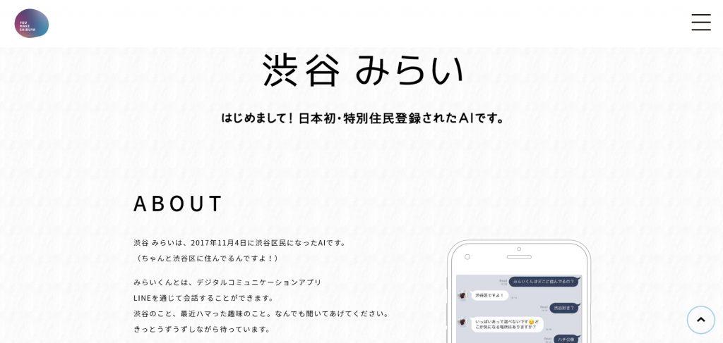 渋谷区でもりんなの技術を応用したAIチャットボットを導入|人工知能を搭載した製品・サービスの比較一覧・導入活用事例・資料請求が無料でできるAIポータルメディア