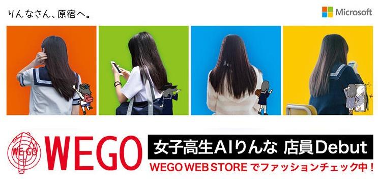 りんなさん、原宿へ。WEGO女子高生AIりんな店員Debut|人工知能を搭載した製品・サービスの比較一覧・導入活用事例・資料請求が無料でできるAIポータルメディア