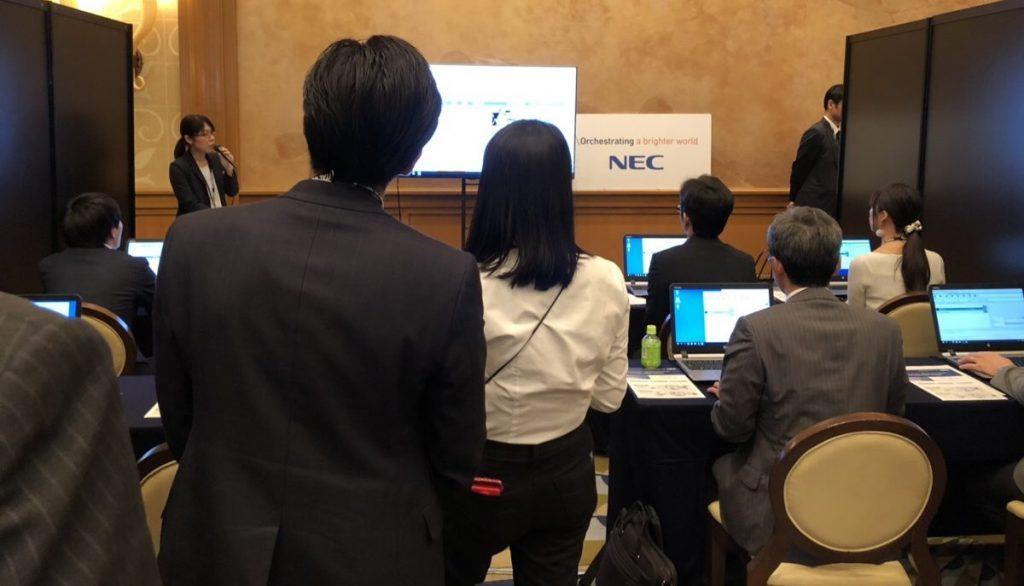 RPAデジタルワールドNEC社セミナー|チャットボットやWeb接客・RPA等のAI・人口知能製品・サービスの比較・検索・資料請求メディア