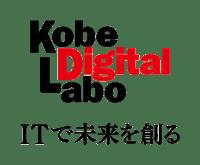 株式会社神戸デジタルラボ|マーケティングオートメーション(MAツール)開発ベンダー|AI・人工知能製品サービス・ソリューション・プロダクト・ツールの比較一覧・導入事例・資料請求が無料でできるAIポータルメディアAIsmiley
