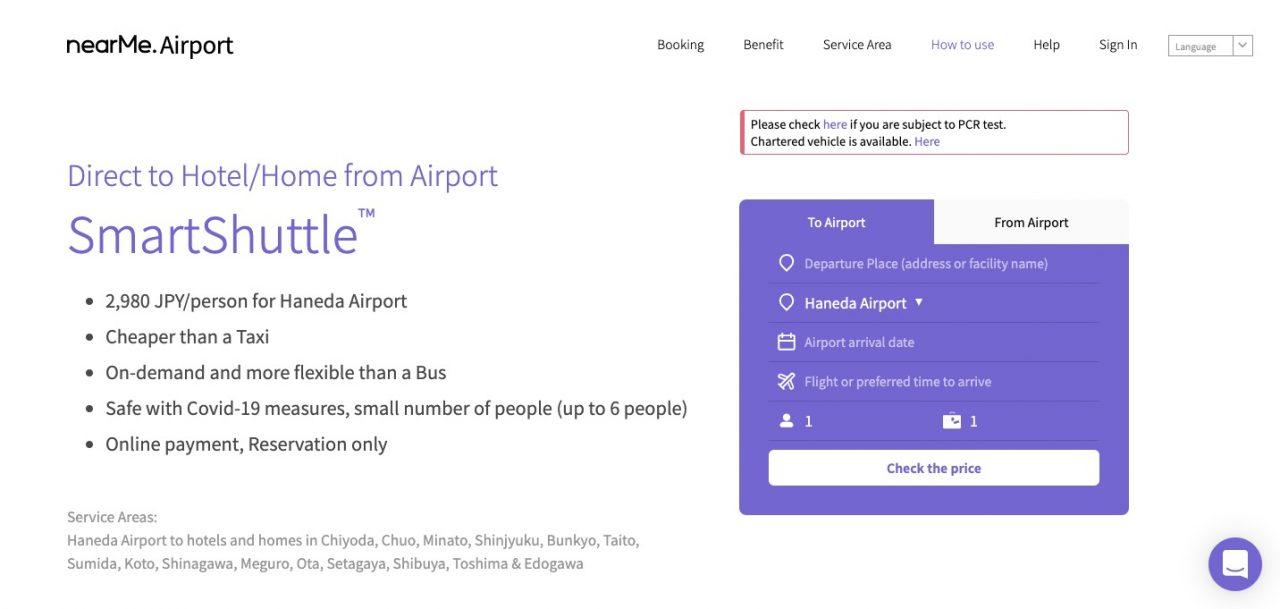 ■成田空港と都市間を送迎する旅行者向けサービスでもAIを活用|人工知能を搭載した製品・サービスの比較一覧・導入活用事例・資料請求が無料でできるAIポータルメディア