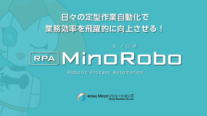 日々の定型作業自動化で業務効率を飛躍的に向上させるRPAミノロボ|チャットボットやWeb接客・RPA等のAI・人口知能製品・サービスの比較・検索・資料請求メディア