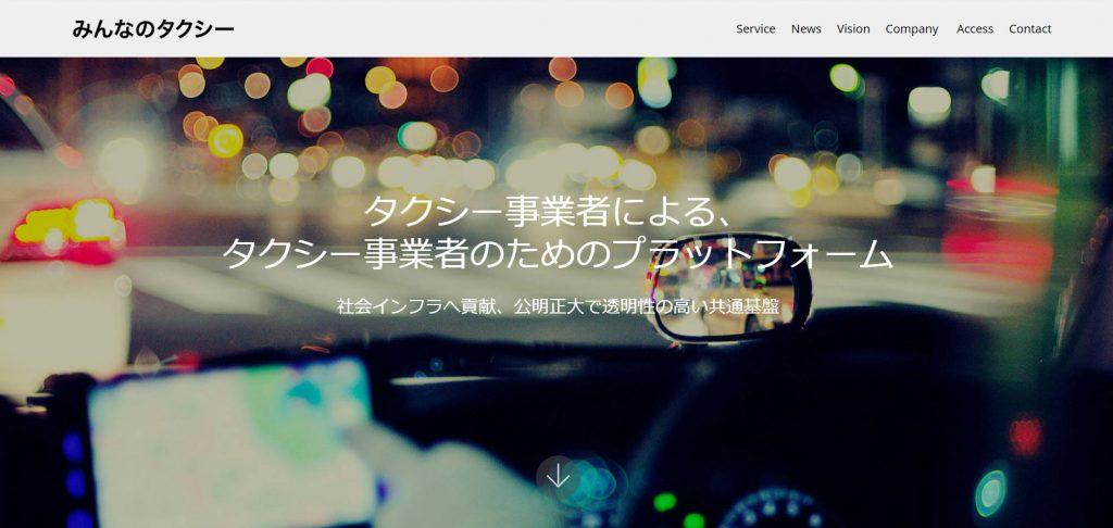 AIでタクシー業界に変革を:タクシー会社とソニーで作る「みんなのタクシー」|人工知能を搭載した製品・サービスの比較一覧・導入活用事例・資料請求が無料でできるAIポータルメディア