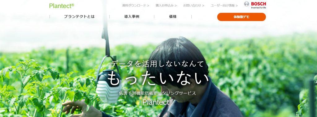 日本発のスマート農業AIサービス「Plantect™」データを活用しないなんてもったいない|病害予測機能搭載モニタリングサービス「プランテクト」