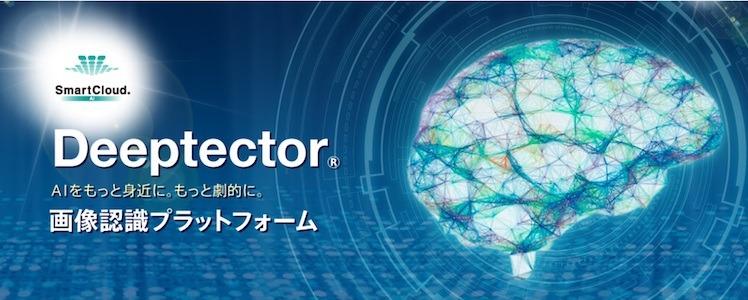 Deeptector|AIをもっと身近に。もっと劇的に。画像認識プラットフォーム|AI・人工知能製品・サービスの比較一覧・導入活用事例・資料請求が無料でできるメディア