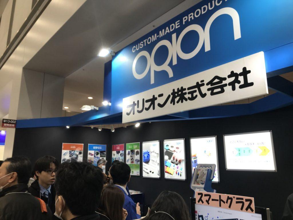 オリオン社は多機能素材「αGEL」(アルファゲル)を展示|チャットボットやWeb接客・RPA等のAI・人工知能製品・サービスの比較・導入活用事例・資料請求プラットフォーム