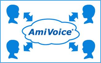 音声認識技術で認知度が高いアドバンスト・メディア社の新技術を搭載した「AmiVoice」|チャットボットやWeb接客・RPA等のAI・人工知能製品・サービスの比較・検索・資料請求メディア