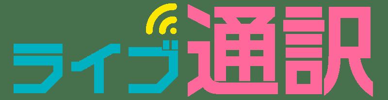 ライブ通訳|業務自動化支援|チャットボットやWeb接客・RPA等のAI・人口知能製品・サービスの比較・導入活用事例・資料請求プラットフォーム