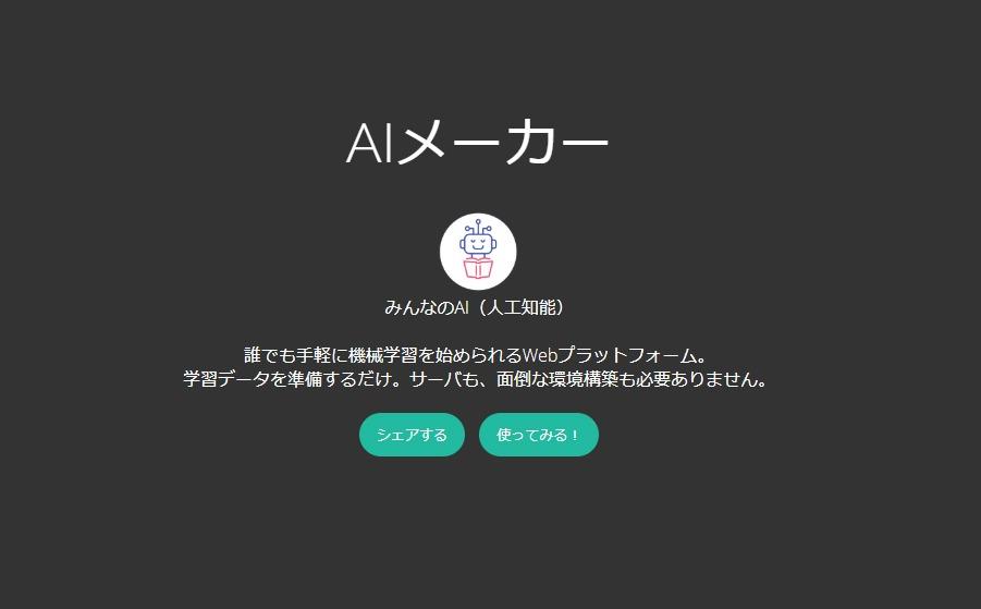 無料で画像認識AIが作れる!Twitter発のWebサービス「AIメーカー」 |AI・人工知能製品・サービスの比較一覧・導入活用事例・資料請求が無料でできるメディア