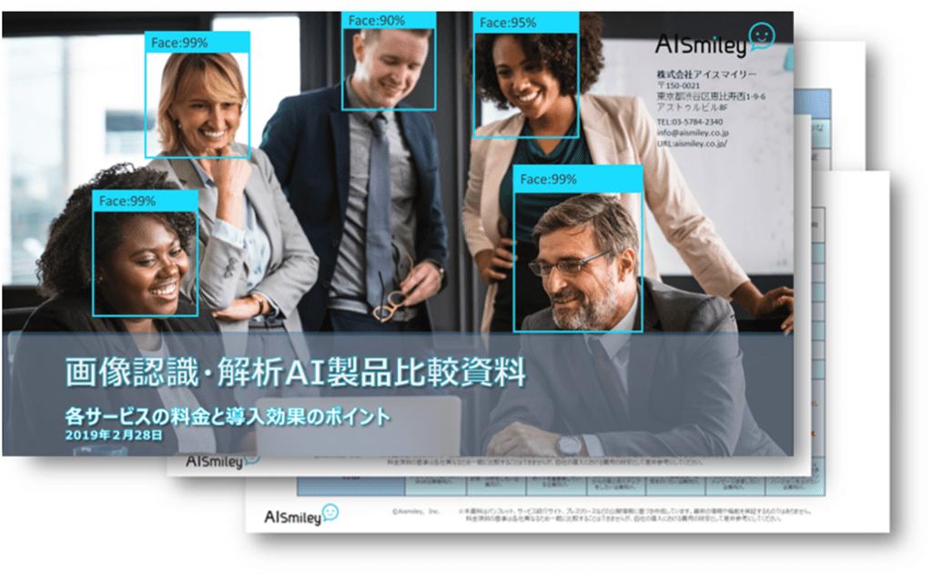 画像認識・解析AI製品比較資料|各サービスの料金と導入効果のポイント|人工知能を搭載した製品・サービスの比較一覧・導入活用事例・資料請求が無料でできるAIポータルメディア