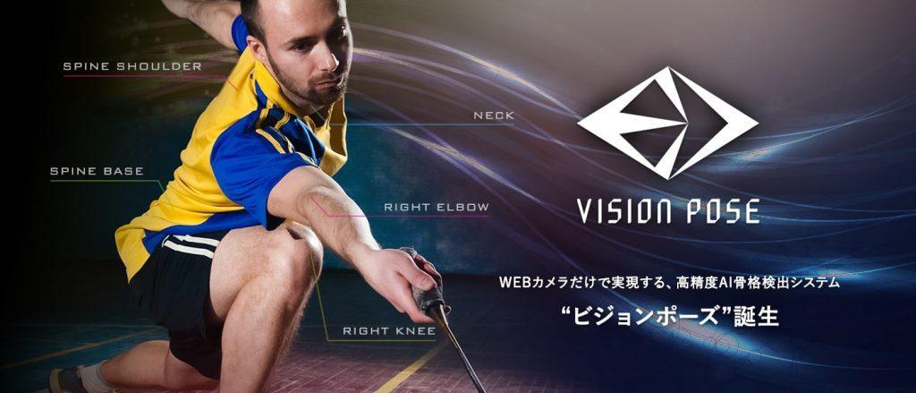 WEBカメラだけで3D解析する骨格認識システム「VisionPose(ビジョンポーズ)」がスゴイ!|人工知能を搭載した製品・サービスの比較一覧・導入活用事例・資料請求が無料でできるAIポータルメディア