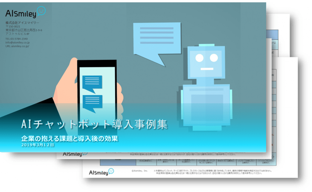 AIチャットボット導入事例集|企業が抱える課題と導入後の効果|人工知能を搭載した製品・サービスの比較一覧・導入活用事例・資料請求が無料でできるAIポータルメディア