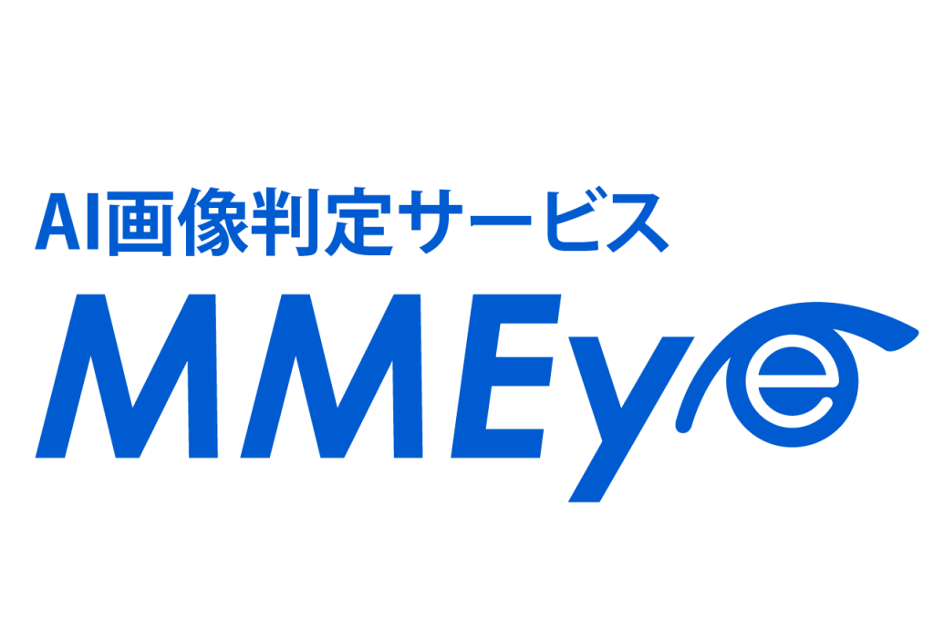 AI画像判定サービス MMEye|画像認識・画像解析|AI・人工知能製品・サービス・ソリューション・プロダクト・ツールの比較一覧・導入活用事例・資料請求が無料でできるAIポータルメディア
