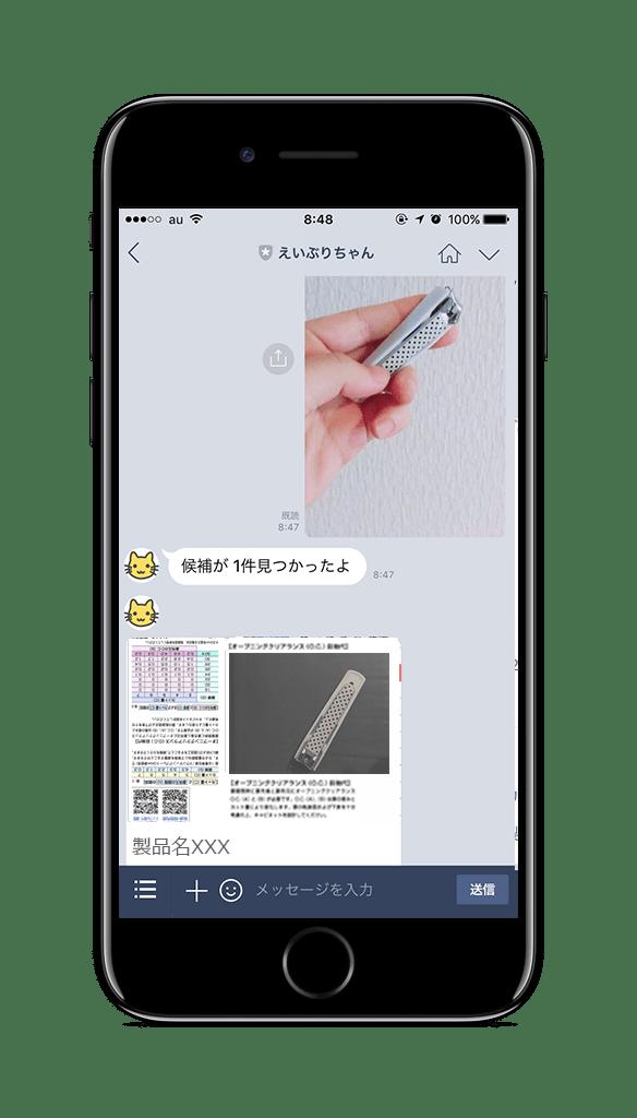 チャットボットで会話をしながらページをかんたんに呼び出す「AIカタログ」の機能や特徴1|AI・人工知能製品・サービス・ソリューション・プロダクト・ツールの比較一覧・導入活用事例・資料請求が無料でできるメディア