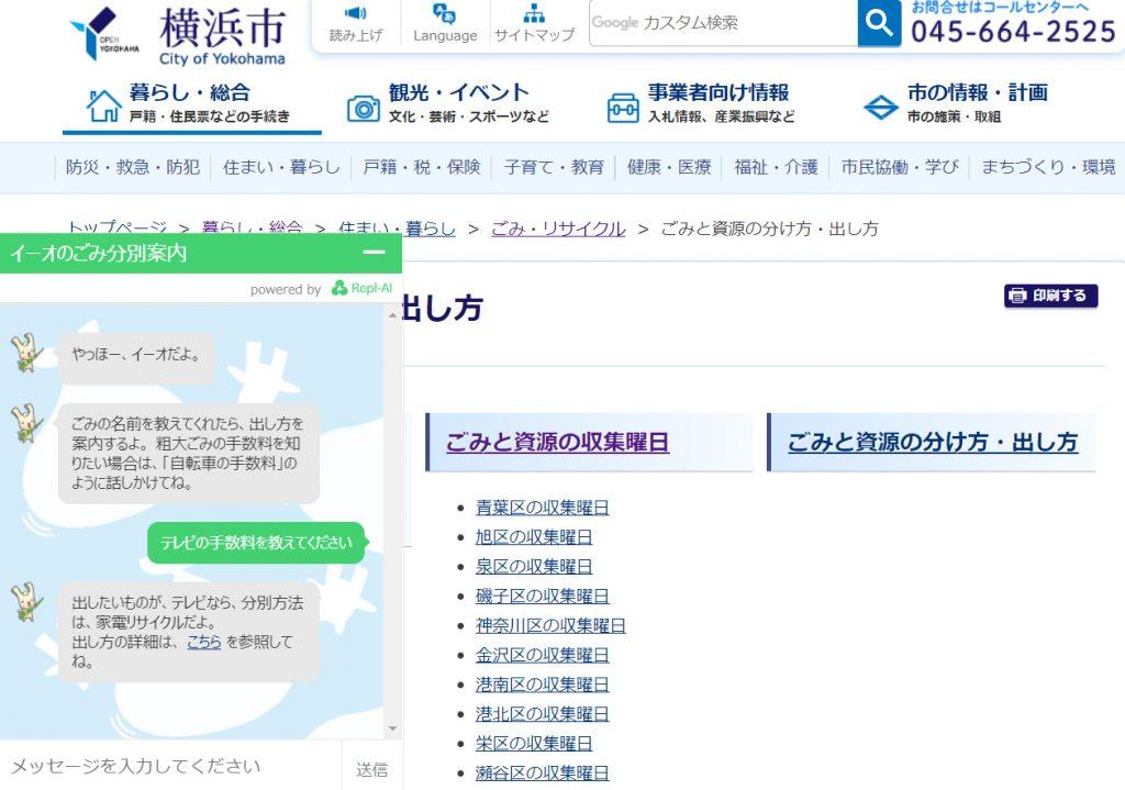 チャットボットの活用事例2:横浜市「イーオのごみ分別案内」