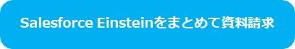 Salesforce Einsteinをまとめて資料請求|世界№1のCRMをさらに賢くセールスフォースのAI「Salesforce Einstein」