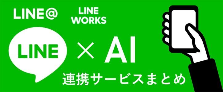 LINE-AIサービス連携|AI・人工知能製品・サービスの比較一覧・導入活用事例・資料請求が無料でできるメディア