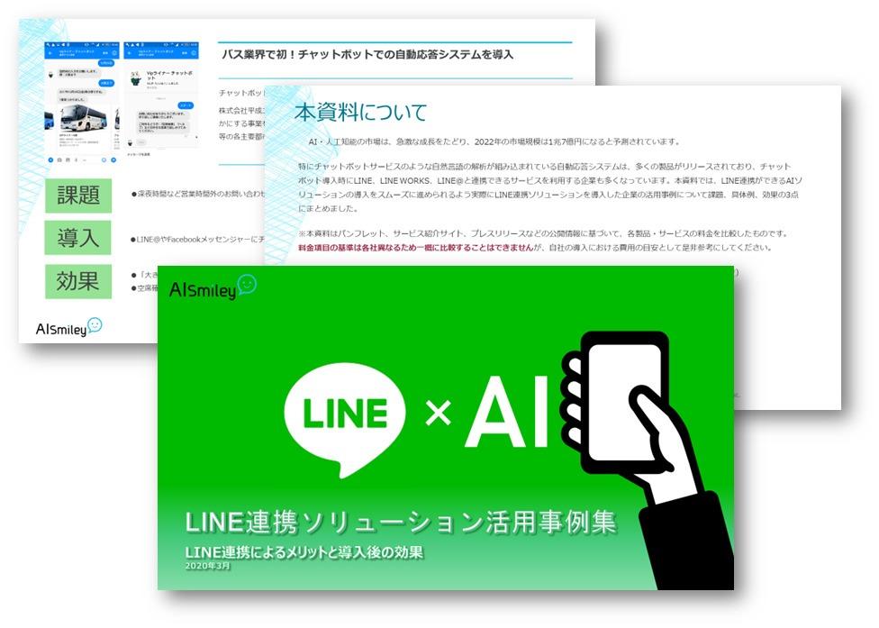 LINE連携AIソリューション活用事例集