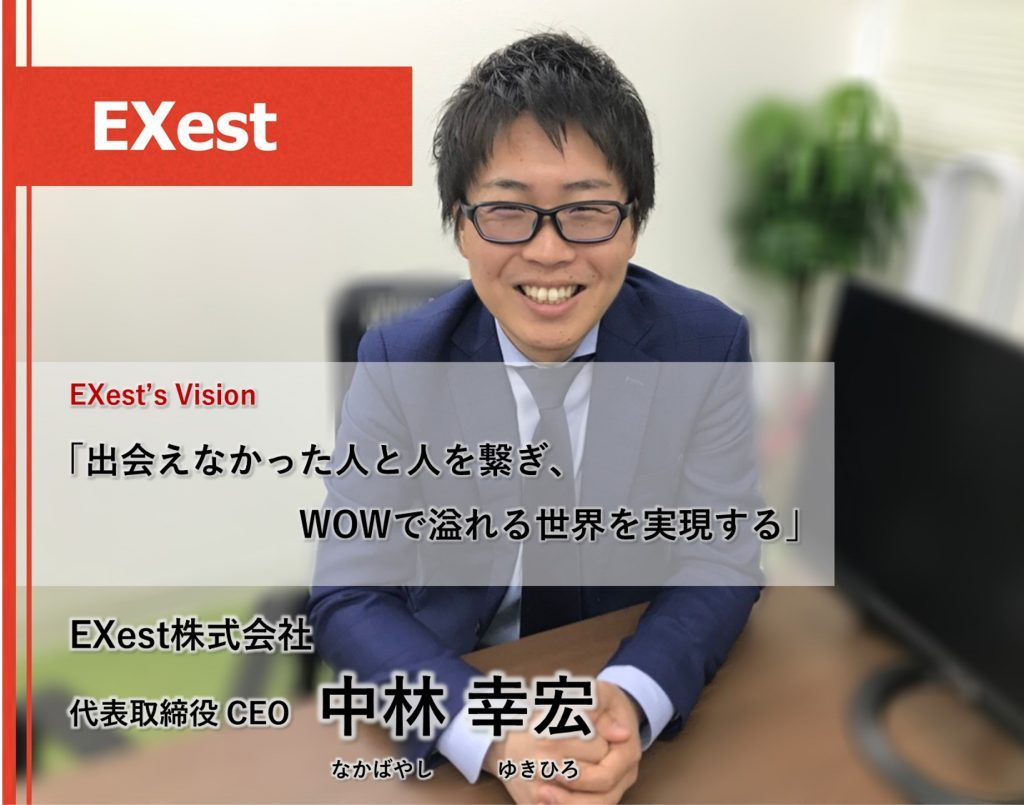 【インタビュー】EXest中林CEO 観光スポットから旅行者好みの穴場スポットをAIがレコメンド