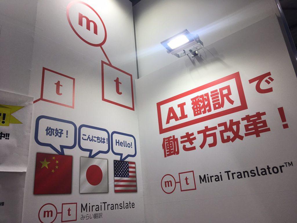 AI翻訳で働き方改革!MIRAI Translator|AI・人工知能製品・サービス・ソリューション・プロダクト・ツールの比較一覧・導入活用事例・資料請求が無料でできるメディア