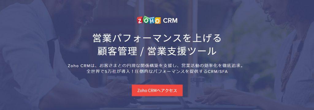 見込み客の管理から全てを一元管理するインド生まれのCRM「Zoho」無料プランあり|人工知能を搭載した製品・サービスの比較一覧・導入活用事例・資料請求が無料でできるAIポータルメディア