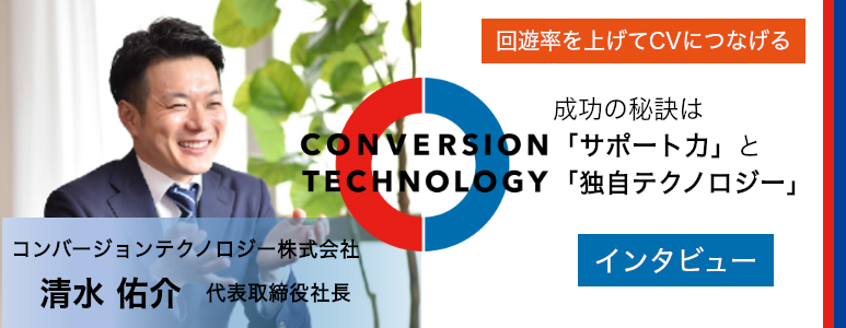 【インタビュー記事】コンバージョンテクノロジー清水社長 成功の秘訣はサポート力と独自テクノロジー!