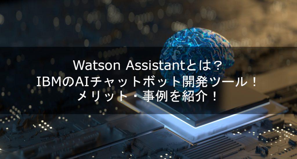 Watson Assistantとは?IBMのAIチャットボット開発ツール!メリット・事例を紹介!