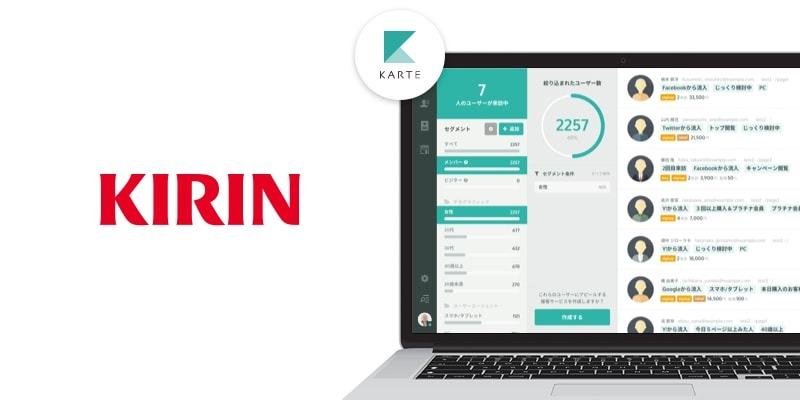 キリンビールが導入したWeb接客ツールKARTE|人工知能を搭載した製品・サービスの比較一覧・導入活用事例・資料請求が無料でできるAIポータルメディア