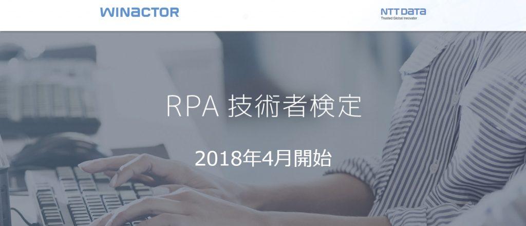 RPA資格「RPA技術者認定」は4段階、その概要とは?|人工知能を搭載した製品・サービスの比較一覧・導入活用事例・資料請求が無料でできるAIポータルメディア