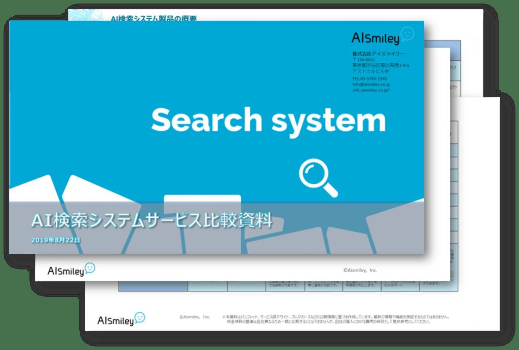 【無料資料】AI検索システムのサービス比較検討資料をプレゼント|人工知能を搭載した製品・サービスの比較一覧・導入活用事例・資料請求が無料でできるAIポータルメディア