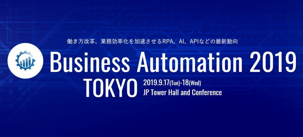 Business Automation 2019ー 働き方改革、業務効率化を加速させるRPA、AI、APIなどの最新動向【AI展示レポート】