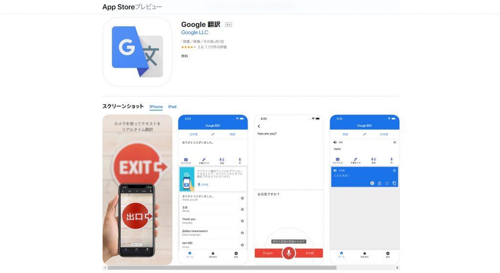 画像解析フリーソフト1.Google翻訳|人工知能を搭載した製品・サービスの比較一覧・導入活用事例・資料請求が無料でできるAIポータルメディア