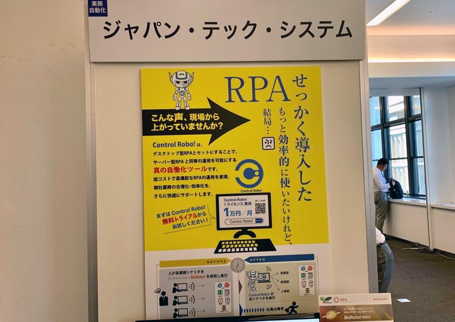4、低コストで高機能なRPAの運用を実現する 〇出展AI企業:株式会社ジャパン・テック・システム 〇プロダクト名:Control Robo!