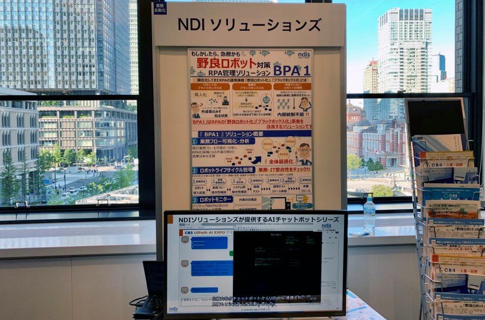 2、回答性能の向上と準備期間の短縮を同時に実現する汎用AIチャットボット 〇出展AI企業:NDIソリューションズ株式会社 〇AIプロダクト名:AIチャットボット「CB3」とRPA管理ソリューション「BPA1」