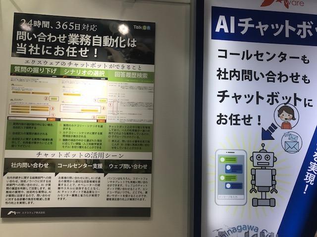 【AI顔認】AIがあなたがどの著名人に似ているか判断 〇出展企業:エクスウェア株式会社 〇AIプロダクト名:AIチャットボット