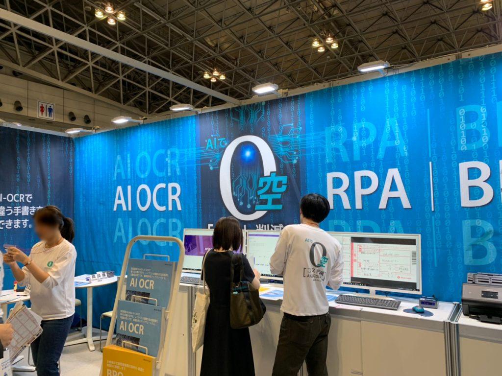 独自開発のAI-OCR「KANDA」で業務効率化や煩雑になりやすい業務を一挙に解決! 〇出展企業:株式会社AKURODIGITAL 〇AIプロダクト名:RPA BOT、AI-OCR