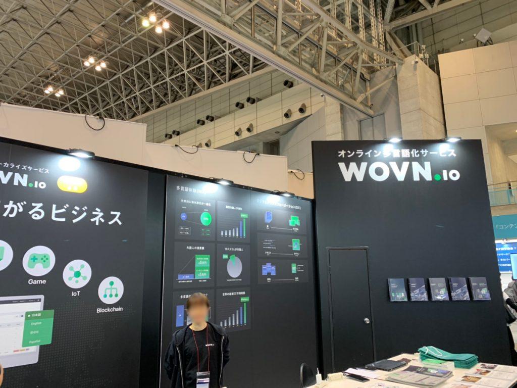多言語対応ツールで企業様の「海外進出」や「海外での事業戦略」をサポート 〇出展企業:Wovn Technologies 株式会社 〇AIプロダクト名:ウェブサイト多言語化SaaS「WOVN.io」