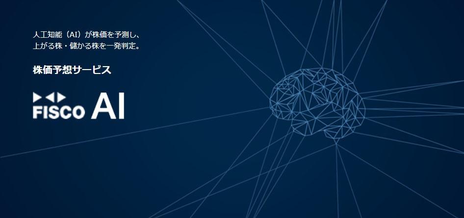 株価予測アプリ2:FISCO AI|人工知能を搭載した製品・サービスの比較一覧・導入活用事例・資料請求が無料でできるAIポータルメディア